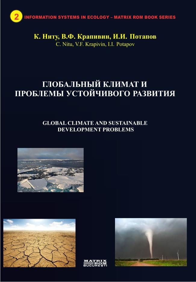 Global climate and sustainable development problems